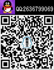 麒龍堂QQ:2636799069