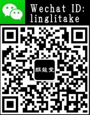 麒龍堂Wechat ID: linglitake