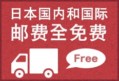 在免费邮送活动期间,支付总额是商品价格的金额。无论您是在日本国内还是国外,都提供免费邮送。