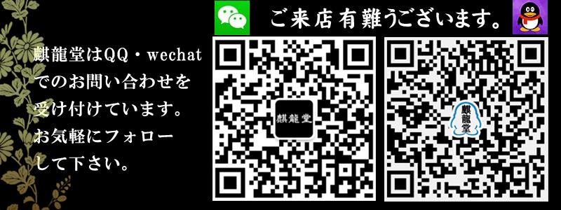麒龍堂QQ・wecaht