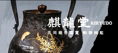麒龍堂KIRYUDO 高岡鉄瓶専門 通販サイト