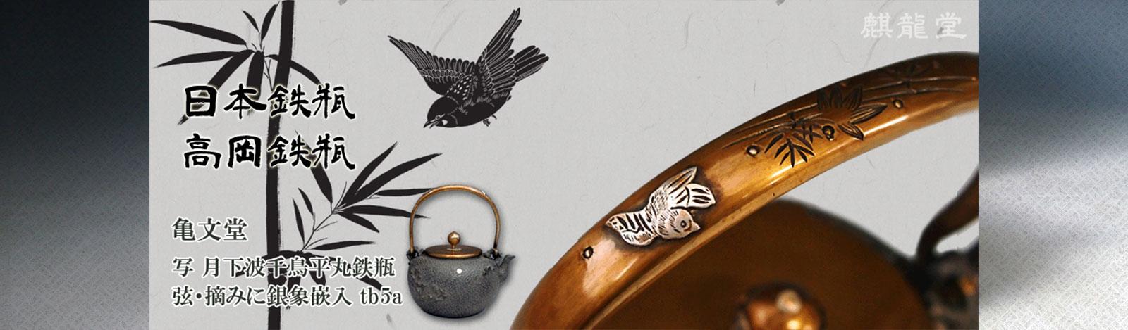日本鉄瓶 高岡鉄瓶 亀文堂 写 月下波千鳥平丸鉄瓶 弦・摘みに銀象嵌入 tb5a 麒龍堂