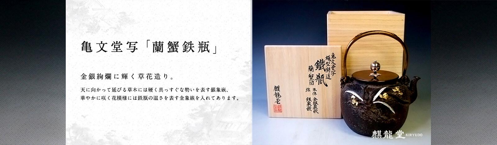 麒龍堂KIRYUDO
