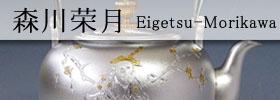 森川荣月作银壶
