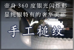 「手工槌纹」壶身360度银光闪烁彰显纯银特有的奢华美丽