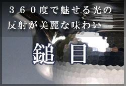 鎚目商品紹介