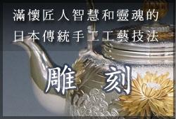 「雕刻」職满怀匠人智慧和灵魂的日本传统手工工艺技法