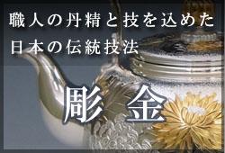 彫金商品紹介