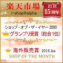 楽天市場出店15周年 i-shop@alpha 海外販売賞受賞2016年1月